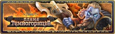 Дорогие друзья!В июле выходит пятая глава он-лайн игры Runes of Magic под названием «Пламя Темногорнцев». Игрокам бу ... - Изображение 1