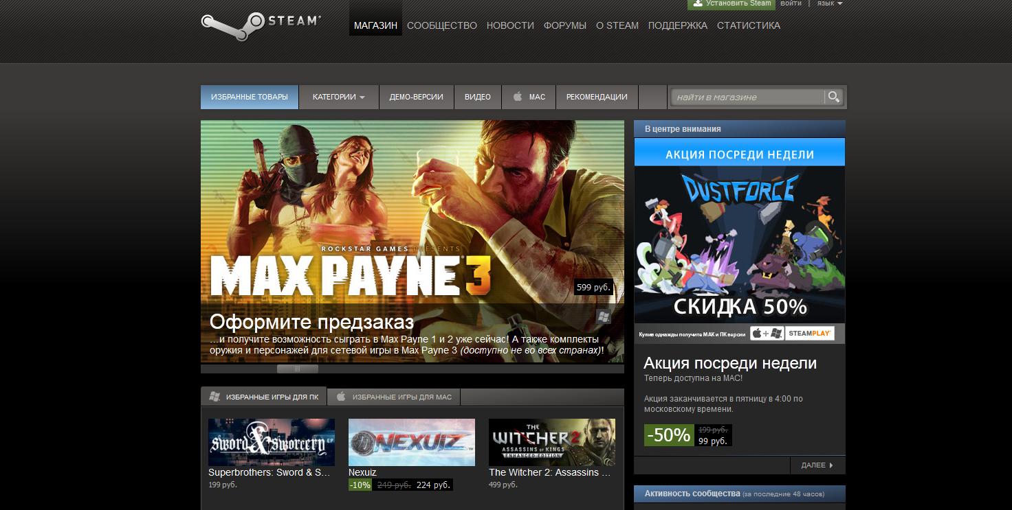 Steam научился удаленно загружать игры - Изображение 1