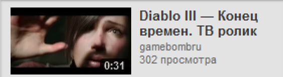 А все гадали, чем же удивит Blizzard своих поклонников в очередном трейлере к несгораемой Diablo III? А бородатых же ... - Изображение 1
