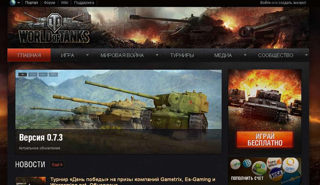 Действительно. World of Tanks - это ведь симулятор?  Учтем.  Приятной игры! - Изображение 1