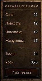 Diablo III - долгожданное продолжение, без сомнения, самой популярной серии игр в жанре hack'n'slash (англ. руби-кро ... - Изображение 1