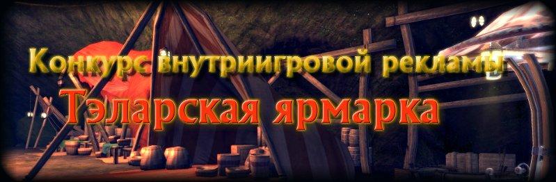 Администрация русскоязычной версии RIFT проводит весьма необычный конкурс под названием «Тэларская ярмарка».  В этом ... - Изображение 1