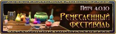 30.05.12 на все сервера Runes of Magic будет установлен патч 4.0.10. В этот раз были изменены:1. Уровни Зданий добле ... - Изображение 1