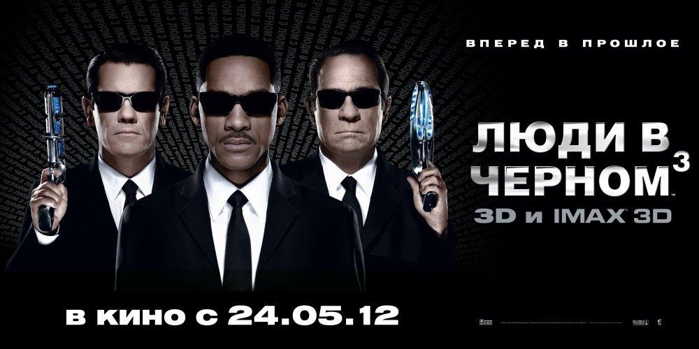 """""""Люди в чёрном 3"""" / """"Men in Black 3""""Вперёд в прошлое.  Франшизы сейчас являются главными moneymaker'ами киноиндустри ... - Изображение 1"""