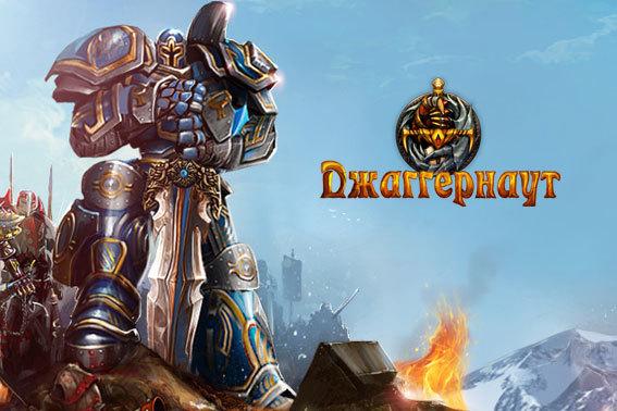 В браузерной игре «Джаггернаут» пробуждаются легендарные артефакты, джаггернауты, в честь которых и была названа игр ... - Изображение 1