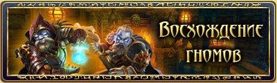 В пятой главе Runes of Magic «Пламя Темногорнцев», миру Табореи будет представлена новая раса. Темногорнские гномы,  ... - Изображение 1