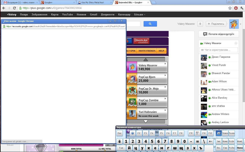 А как можно забдокировать обратно мгновенно пропадающее всплывающее окно в браузере Хром в играх в Гугле Плюс?  Прия ... - Изображение 1