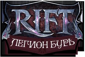 """На официальном сайте русской версии RIFT появился небольшой анонс первого дополнения под названием """"Легион Бурь"""".  П ... - Изображение 1"""