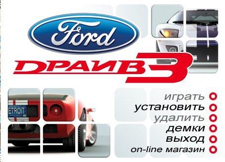 Такие инсталляторы мне нравятся. Красивая оболочка Ford Racing 3 (Форд Драйв 3).  Приятной! - Изображение 1