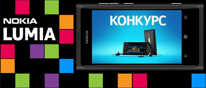 Победителем викторины становится пользователь DekorosС чем его и поздравляем!   В награду он получает Nokia Lumia 80 ... - Изображение 1