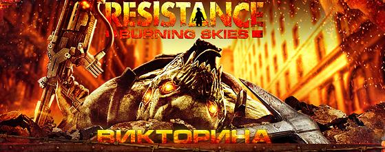 Приветствую друзья! Сегодня мы начинаем викторину посвященную выходу игры Resistance: Burning Skies ! Замечательными .... - Изображение 1