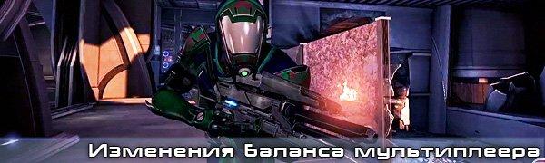 Как и заведено, во вторник BioWare корректируют баланс мультиплеера Mass Effect 3. В этот раз исправления сильно зат ... - Изображение 1