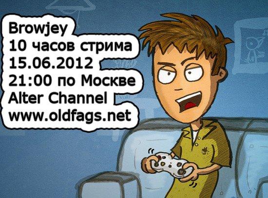 Сегодня, 15 июня, в 21:00 по Москве, бог хардкора Browjey начнет ДЕСЯТИЧАСОВОЙ стрим. Неважно какая платформа: NES,  ... - Изображение 1