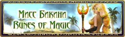 Уважаемые девушки проекта Runes of Magic!  Началось жаркое лето и пора показать, насколько вы готовы к пляжному сезо ... - Изображение 1
