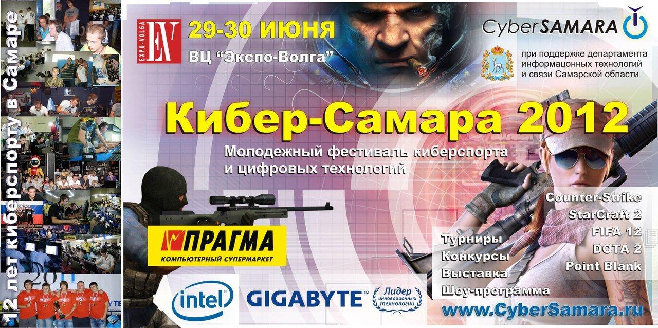 29-30 июня, ВЦ «Экспо-Волга», Самара  Молодежный фестиваль цифровых технологий  Кибер-Самара 2012  Впервые за много  ... - Изображение 1