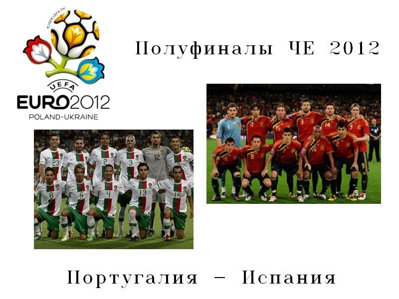 Полуфиналы Чемпионата Европы по футболу 2012 (EURO-2012).  Полуфинал ЧЕ-2012 - Португалия – Испания  Донецк, 27 июня ... - Изображение 1