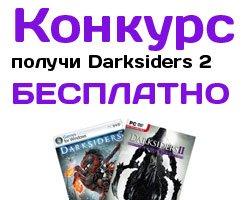 До релиза игры остается все меньше и меньше времени. В связи с этим фан-сайт игры Dark-siders2.ru проводит конкурс.  ... - Изображение 1