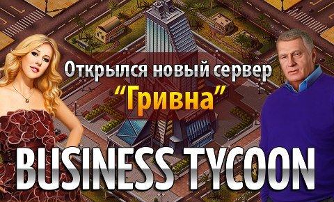 В браузерном экономическом симуляторе Business Tycoon Online открылся новый сервер «Гривна»! Игроков ждут разнообраз ... - Изображение 1