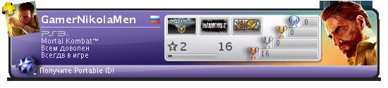 Моё мнение  Уже как два дня подписался на PlayStation Plus и мне очень нравится!  Конечно первое что бросается в гла ... - Изображение 2