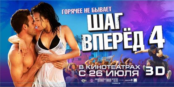 В онлайн-игре «Пара Па: Город Танцев» при поддержке фильма «Шаг вперед-4» стартовал интересный конкурс.   26 июля в  ... - Изображение 1