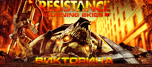 Мы подевели итоги викторины, в топике вы найдете победителей!  1ое место и PlayStation VITA 3G + Resistance: Burning ... - Изображение 1