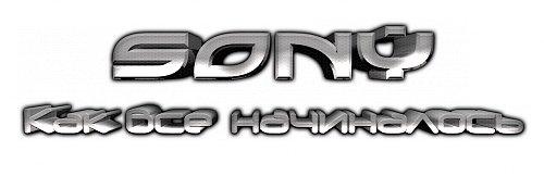 Sony - для кого-то это просто название компании, но на самом деле это целый культ и даже идеология. Sony как Apple,  ... - Изображение 1