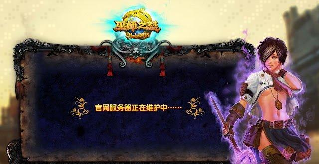 """Разработчики """"Аллодов"""" опровергли слухи о запрете игры в Китае - Изображение 1"""