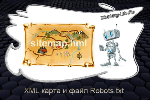 Немного технического копипаста.  XML карта сайта и файл ROBOTS TXT  20 января 2012Здравствуйте уважаемые читатели и  ... - Изображение 1