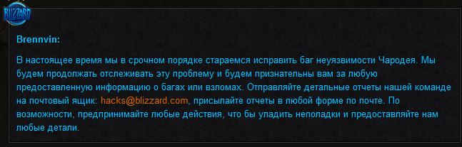 исправлены.Пока игроки в форумах жалуются на баг неуязвимости Чародея, Blizzard на пользовательском сервере заявили, ... - Изображение 1