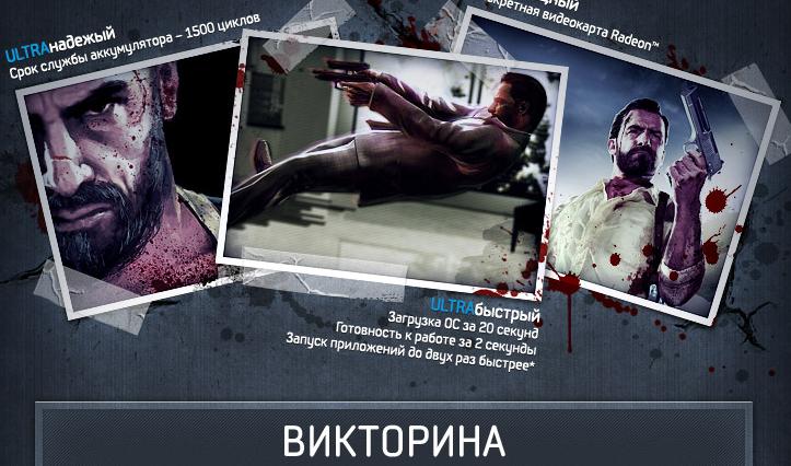 Добрый вечер, Канобувчане! Сегодня Канобу при поддержке компании Samsung запускает викторину по серии игр Max Payne. .... - Изображение 1