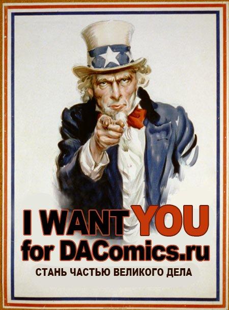 Всем добра, группа по переводу комиксов DAComics ищет графиста оформителя для воплощения гениальных планов по захват ... - Изображение 1