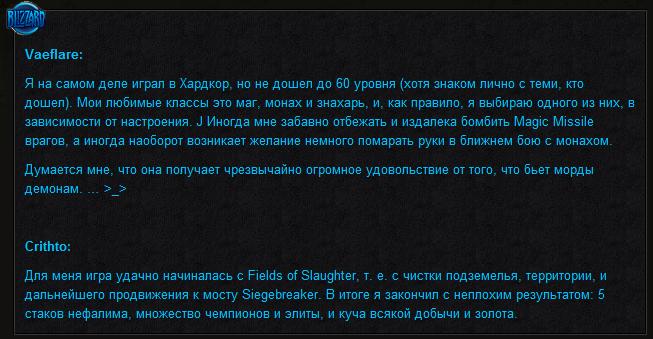 Менеджеры двух сообществ разместили свои посты в опроснике среди игроков на официальном форуме. К слову, где вы боль ... - Изображение 1