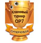 В пятницу администрация проекта предлагала 5 командам, взявшим призовые места в самом престижном турнире проекта Ope ... - Изображение 1