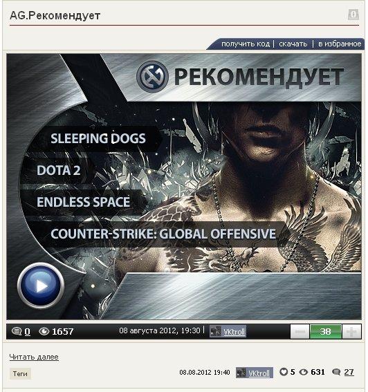 Прикольно, но такое впечатление, что тормозной видео-плеер от AG (теперь Рамблер Игры и Канобу) украли в Google и ка ... - Изображение 1