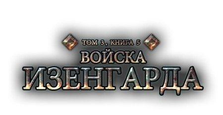 На серверы игры «Властелин Колец Онлайн» установлено 2 масштабных обновления: «Войска Изенгарда» и «Берега Великой р ... - Изображение 2