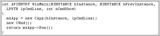 Чтобы стать Windows программистом, нужно написать хотя бы минимальное приложение Windows.  И помните, пока вы будете ... - Изображение 1