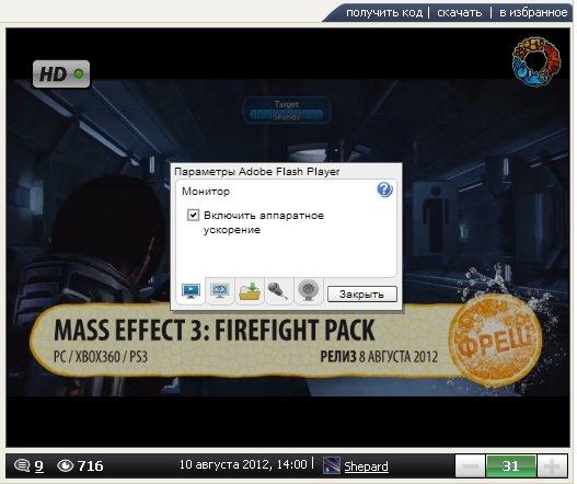 Так все-таки что тестируют во Flash Player для видео. Два варианта. Аппаратное ускорение (чего-то видео или звука, и ... - Изображение 1