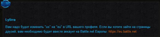 В связи с тем, что это новые особенности сайта Diablo III, они будут представлены только на серверах США(US) и Европ ... - Изображение 1
