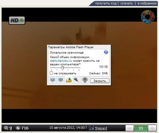 Так все-таки что тестируют во Flash Player для видео. Два варианта. Аппаратное ускорение (чего-то видео или звука, и ... - Изображение 2