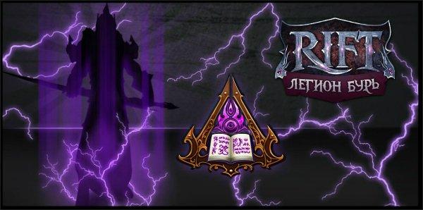 Постепенно приоткрывается завеса таинственности грядущего аддона RIFT: Storm Legion - появилась подробная информация ... - Изображение 1