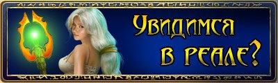 25-го августа в 14:00 состоится долгожданная встреча по инициативе игроков Runes of Magic с обязательным участием ад ... - Изображение 1