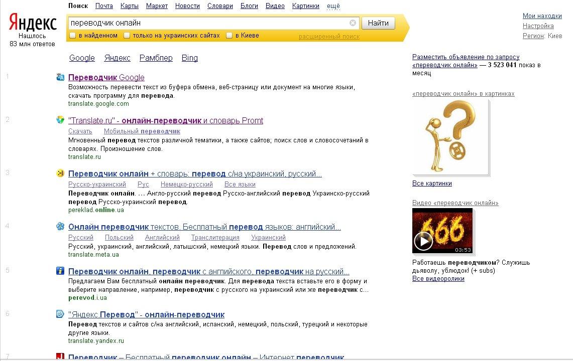 Интересно, но пользуясь Яндекс (а они аутсосрят поисковую машину у Yahoo, как и Рамблер), я заметил, что релевантнос .... - Изображение 1