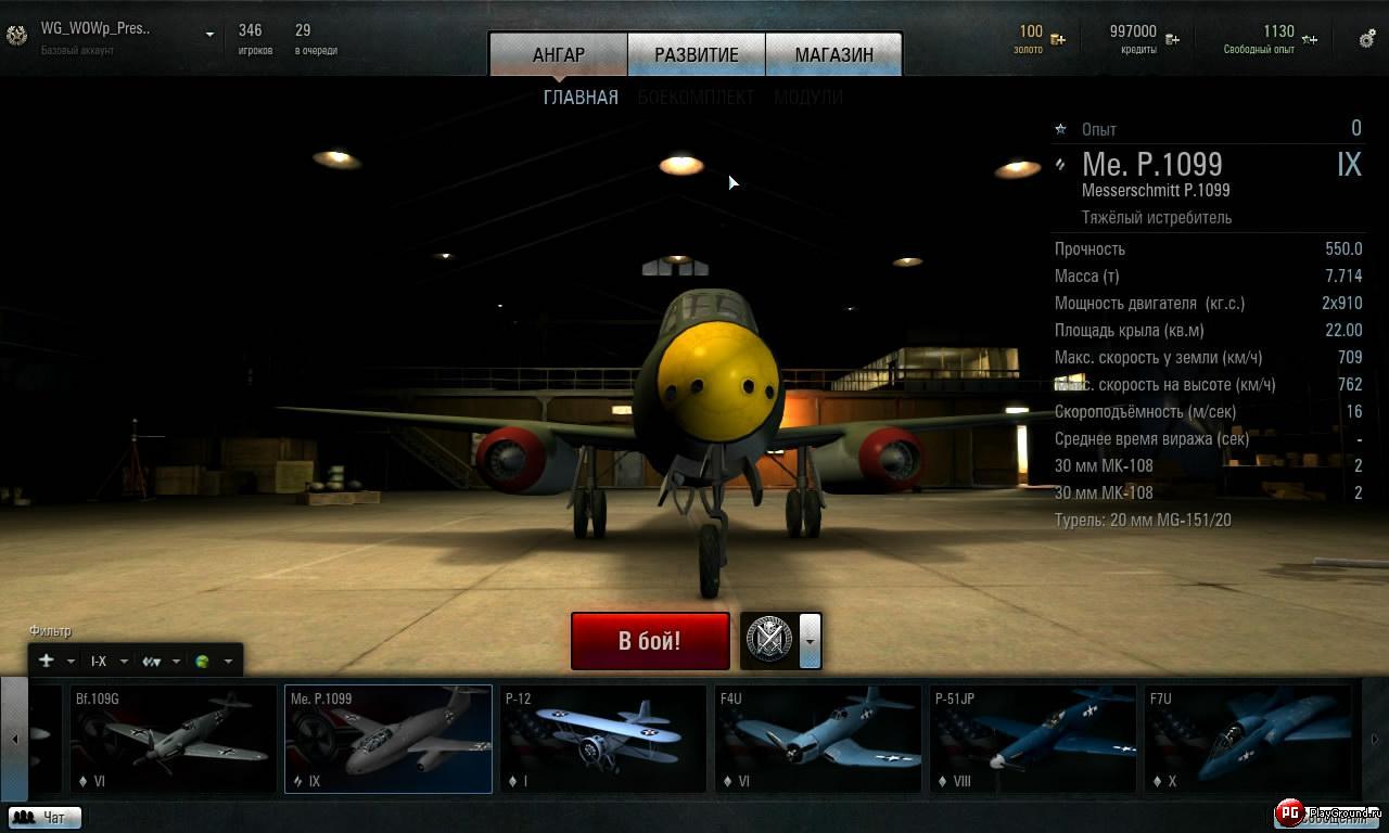 Я хотел бы поделиться своим мнением насчет нового онлайнового проекта студии Wargaming.net - экшена World of Warplan ... - Изображение 3