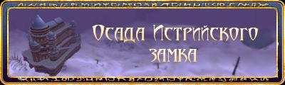 """Сегодня в 15:00 состоится тестовый запуск нового пвп мероприятия """"Осада Истрийского замка"""".  Замок находится в Истри ... - Изображение 1"""