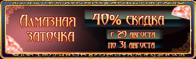 Отличные новости! Грядет время Алмазной заточки! Вам достаточно купить алмазы и получить скидку до 40% на заточки +1 ... - Изображение 1