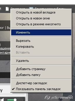 """Создайте закладку на панели браузера.  Отредактируйте её.  Вставьте в поле """"ссылка"""" (url, или чего у вас там) код, в ... - Изображение 2"""