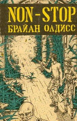 Роман «Нон-стоп» вышел в свет в 1958 году. В нем Олдисс смело пробует новую версию избитой темы, к которой упорно во ... - Изображение 1