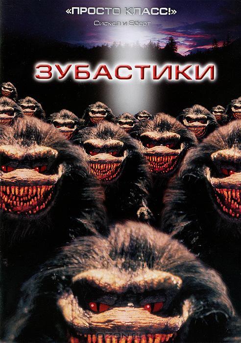 Думаю посмотреть Зубастиков. А в этом фильме есть лав-стори или сюжет (знаете как в трех частях Трансформеров - любо ... - Изображение 1