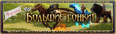 Администрация Runes Of Magic объявляет о скором начале таборейских скачек!  С 5 по 7 октября на специальных аренах R ... - Изображение 1