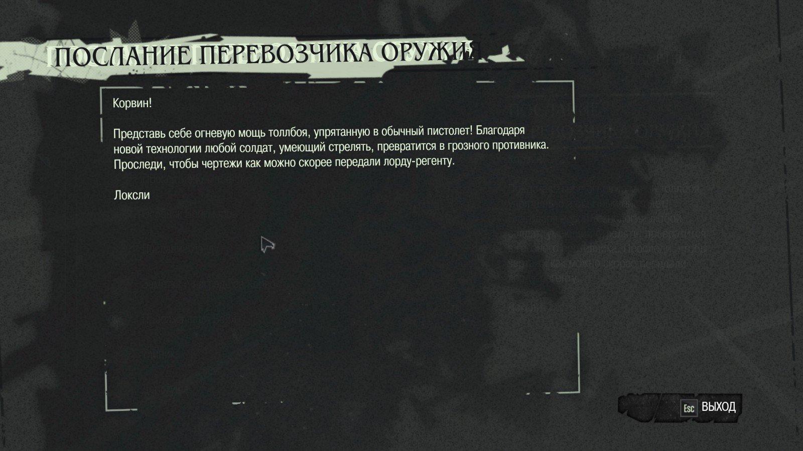 Да-да! Это я тот самый Школьник. И мне действительно понравился Dishonored, и я, Школьник, не собираюсь писать ниже, ... - Изображение 3